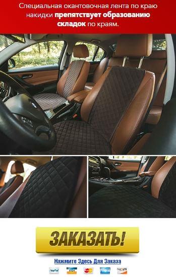 материал для чехлов сидений автомобиля