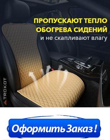 купить чехлы на сиденья автомобиля лачетти