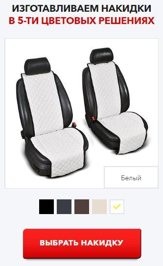 накидки на сиденья автомобиля сургут